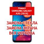 ремонт Samsung Galaxy A20 (2019) замена стекла и экрана