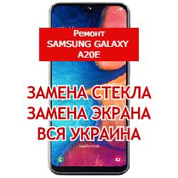 ремонт Samsung Galaxy A20e замена стекла и экрана