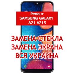 ремонт Samsung Galaxy A21 A215 замена стекла и экрана