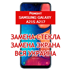 ремонт Samsung Galaxy A21s A217 замена стекла и экрана