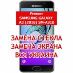 ремонт Samsung Galaxy A3 (2016) SM-A310 замена стекла и экрана