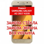 ремонт Samsung Galaxy A3 2017 A320 замена стекла и экрана