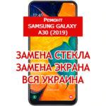 ремонт Samsung Galaxy A30 замена стекла и экрана
