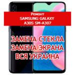 ремонт Samsung Galaxy A30s SM-A307 замена стекла и экрана
