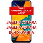 ремонт Samsung Galaxy A315f замена стекла и экрана