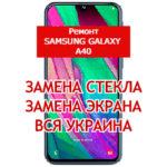 ремонт Samsung Galaxy A40 замена стекла и экрана