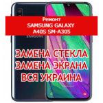 ремонт Samsung Galaxy A40s SM-A305 замена стекла и экрана