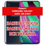 ремонт Samsung Galaxy A40s SM-A407 замена стекла и экрана