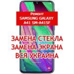 ремонт Samsung Galaxy A41 SM-A415f замена стекла и экрана
