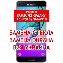ремонт Samsung Galaxy A5 (2016) SM-A510 замена стекла и экрана