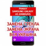 ремонт Samsung Galaxy A5 A500H/DS замена стекла и экрана