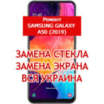 ремонт Samsung Galaxy A50 (2019) замена стекла и экрана