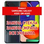 ремонт Samsung Galaxy A50s SM-A505 замена стекла и экрана