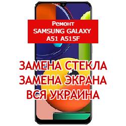 ремонт Samsung Galaxy A51 A515f замена стекла и экрана