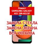 ремонт Samsung Galaxy A51 SM-A515f замена стекла и экрана