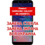 ремонт Samsung Galaxy A6 (A600FZ) замена стекла и экрана