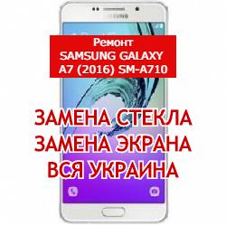 ремонт Samsung Galaxy A7 (2016) SM-A710 замена стекла и экрана