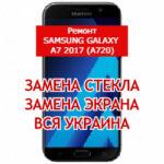 ремонт Samsung Galaxy A7 2017 (A720) замена стекла и экрана