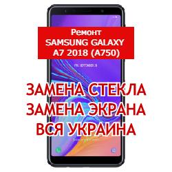 ремонт Samsung Galaxy A7 2018 (A750) замена стекла и экрана
