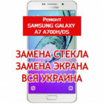 ремонт Samsung Galaxy A7 A700H/DS замена стекла и экрана