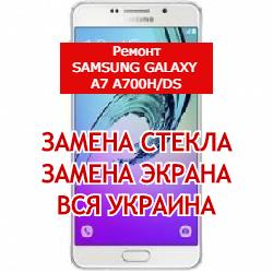 ремонт Samsung Galaxy A7 A700H/DS замена стекла и экрана
