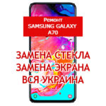 ремонт Samsung Galaxy A70 замена стекла и экрана