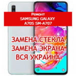 ремонт Samsung Galaxy A70s SM-A707 замена стекла и экрана