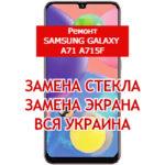 ремонт Samsung Galaxy A71 A715f замена стекла и экрана