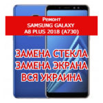 ремонт Samsung Galaxy A8 Plus 2018 (A730) замена стекла и экрана