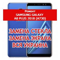 ремонт Samsung Galaxy A8 Plus 2018 (A730) замена стекла и экрана