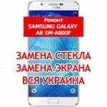 ремонт Samsung Galaxy A8 SM-A800F замена стекла и экрана