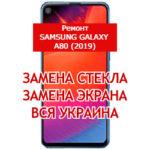 ремонт Samsung Galaxy A80 (2019) замена стекла и экрана