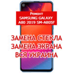 ремонт Samsung Galaxy A80 2019 SM-A805F замена стекла и экрана