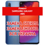 ремонт Samsung Galaxy A8s замена стекла и экрана
