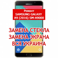 ремонт Samsung Galaxy A9 (2016) SM-A9000 замена стекла и экрана