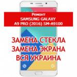 ремонт Samsung Galaxy A9 Pro (2016) SM-A9100 замена стекла и экрана