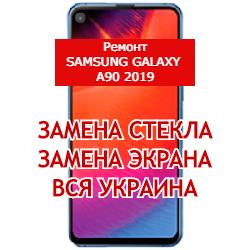 ремонт Samsung Galaxy A90 2019 замена стекла и экрана