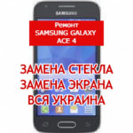 ремонт Samsung Galaxy Ace 4 замена стекла и экрана