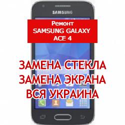 ремонт Samsung Galaxy Ace 4 замена стекла и экрана