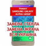 ремонт Samsung Galaxy Alpha G850F замена стекла и экрана