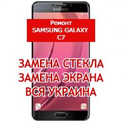 ремонт Samsung Galaxy C7 замена стекла и экрана