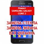 ремонт Samsung Galaxy Core 2 замена стекла и экрана