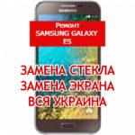 ремонт Samsung Galaxy E5 замена стекла и экрана