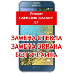 ремонт Samsung Galaxy E7 замена стекла и экрана