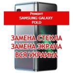 ремонт Samsung Galaxy Fold замена стекла и экрана