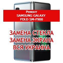 ремонт Samsung Galaxy Fold SM-F900 замена стекла и экрана