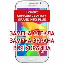 ремонт Samsung Galaxy Grand Neo Plus замена стекла и экрана