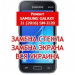 ремонт Samsung Galaxy J1 (2016) SM-J120 замена стекла и экрана