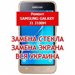 ремонт Samsung Galaxy J1 J100H замена стекла и экрана