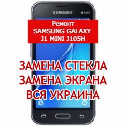 ремонт Samsung Galaxy J1 Mini J105H замена стекла и экрана